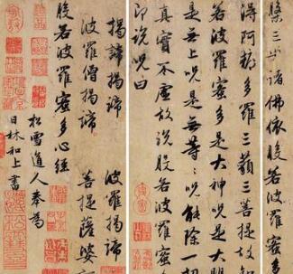 甘肃天庆博物馆1.9亿竞得赵孟頫《般若波罗蜜多心经》